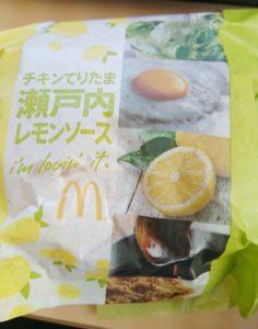 マクドナルドチキンてりたま瀬戸内レモンソースのパッケージ