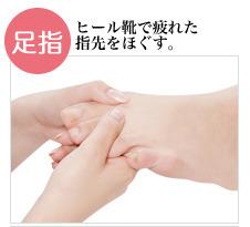 足指のマッサージ