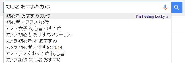 検索キーワード初心者おすすめカメラ